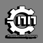 Reduced Transmission (ПП)